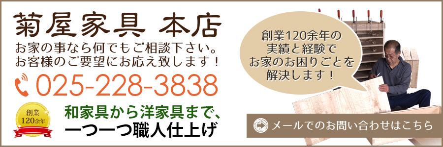 新潟市で家具のリペア・修理は菊屋家具本店
